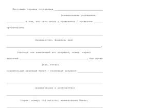 Образец справки о приеме на экспертизу денежного билета , вызывающего сомнение в его подлинности _001