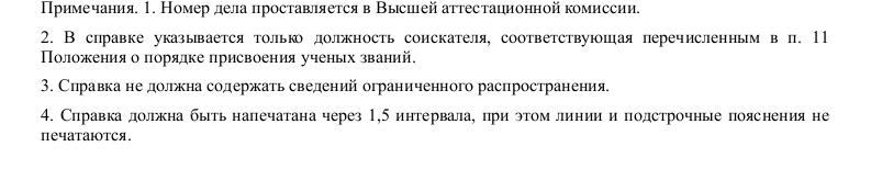 Образец справки о присвоении ученого звания доцента по специальности _003
