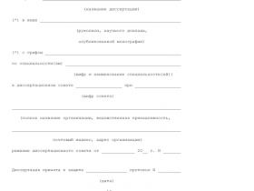 Образец справки о присуждении ученой степени доктора наук или о выдаче диплома кандидата наук _001