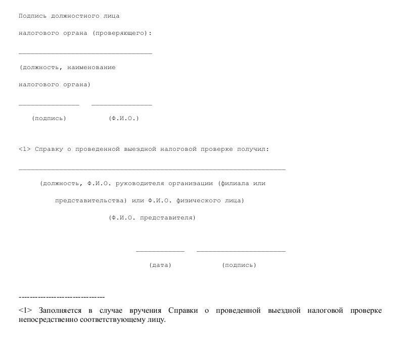 Образец справки о проведенной выездной налоговой проверке в организации _002