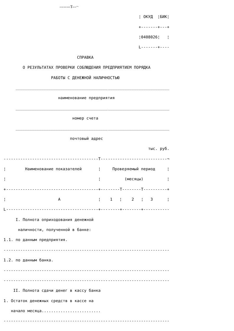 Образец справки о результатах проверки соблюдения предприятием порядка работы с денежной наличностью_001