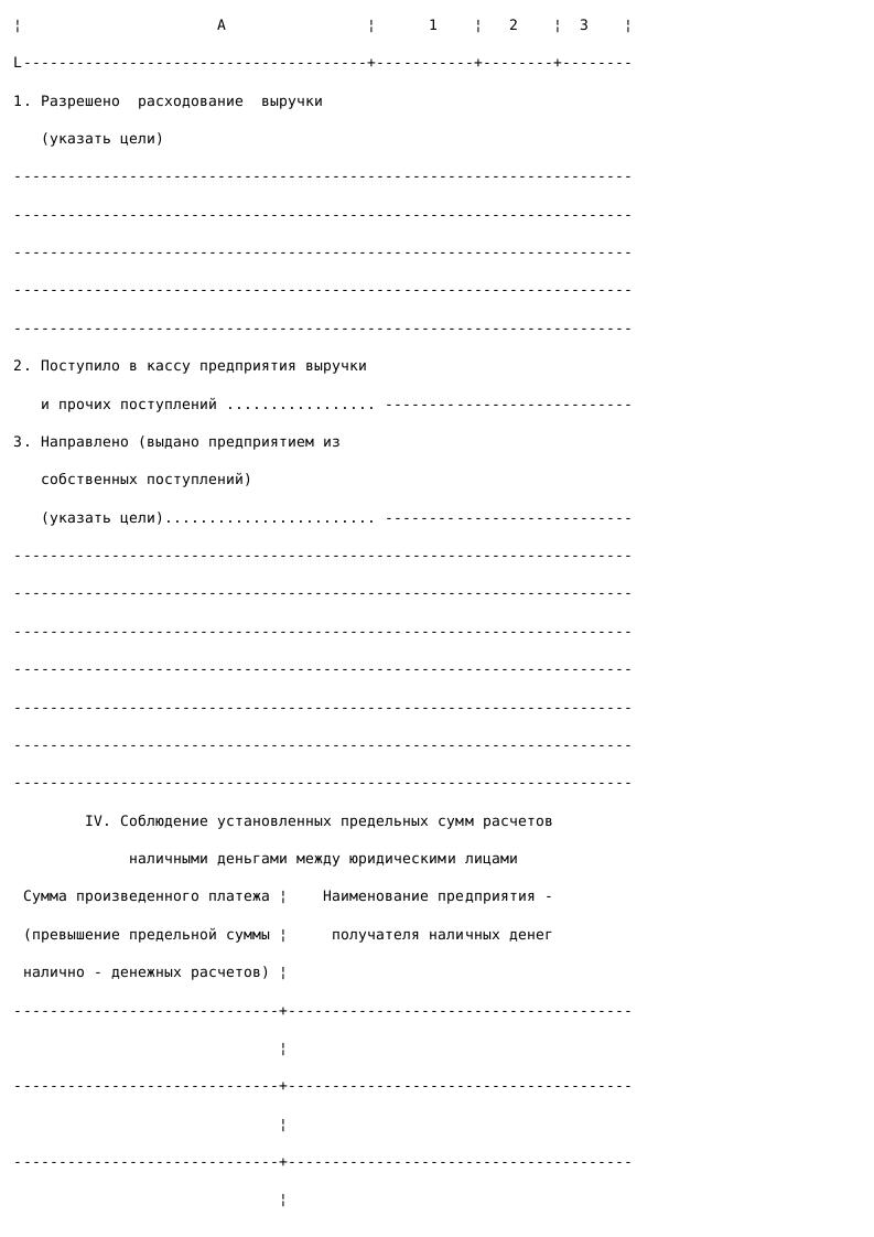 Образец справки о результатах проверки соблюдения предприятием порядка работы с денежной наличностью_003
