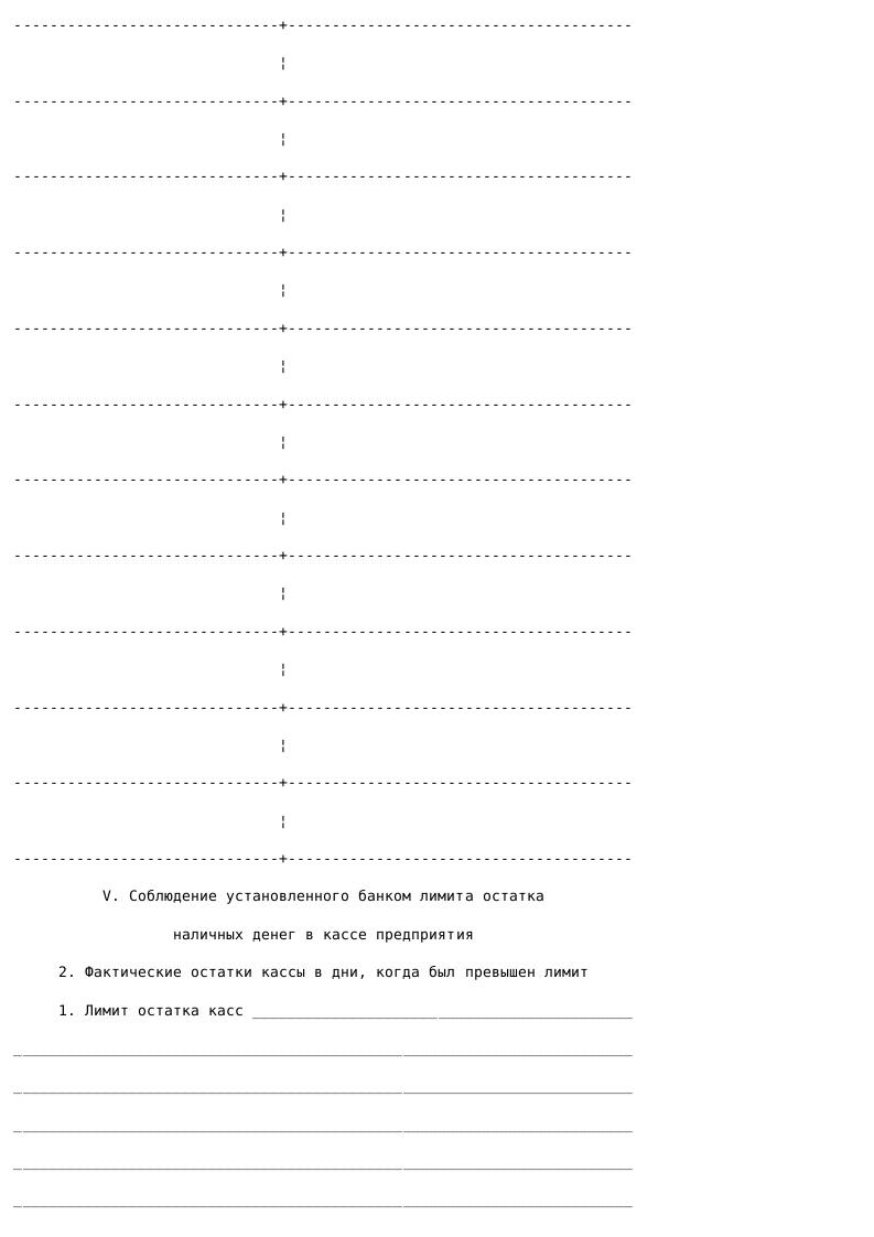 Образец справки о результатах проверки соблюдения предприятием порядка работы с денежной наличностью_004
