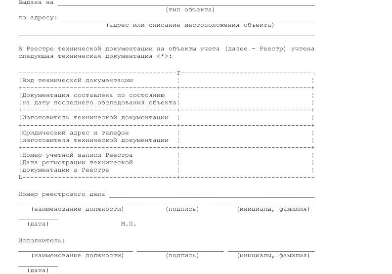 Образец справки о технической документации, учтенной в Реестре технической документации на объекты учета