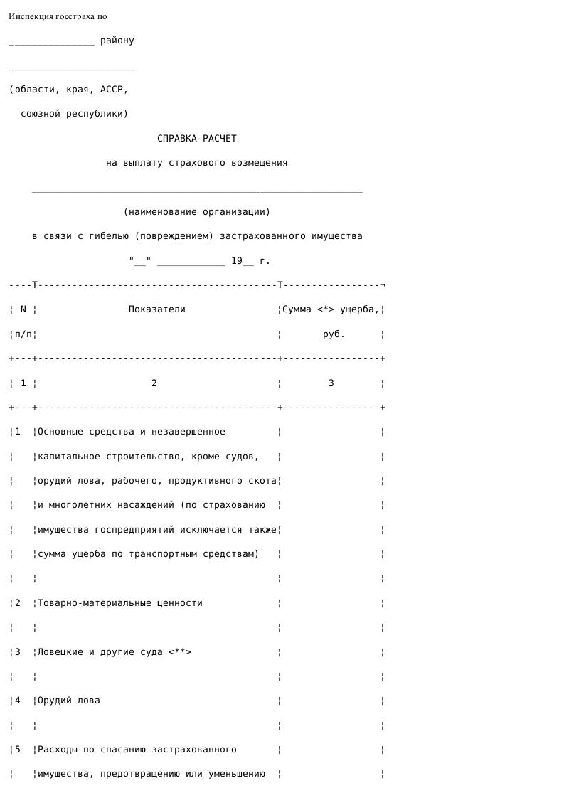 Образец справки-расчет на выплату страхового возмещения в связи с гибелью застрахованного имущества_001