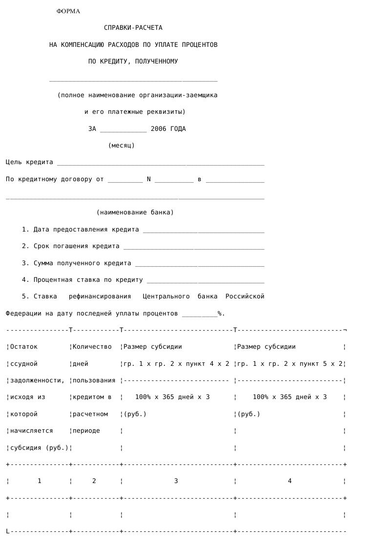 Образец справки-расчет на компенсацию расходов по уплате процентов по кредиту_001