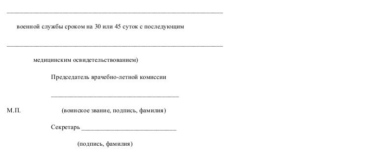 Образец справки N 1 к справке-счету об иногородних пациентах, в лечебно-профилактических учреждениях г. Москвы_002