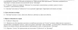 Образец субагентского договора _001