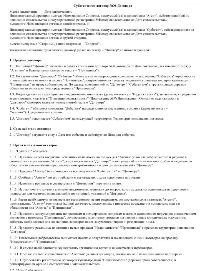 Протокол Согласования Разногласий образец