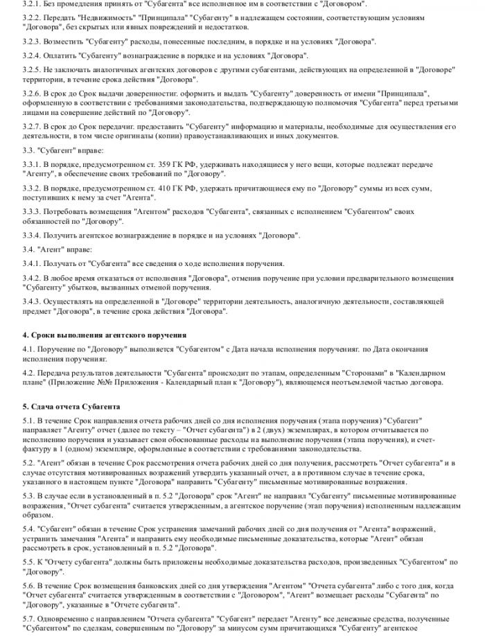 Образец субагентского договора _002