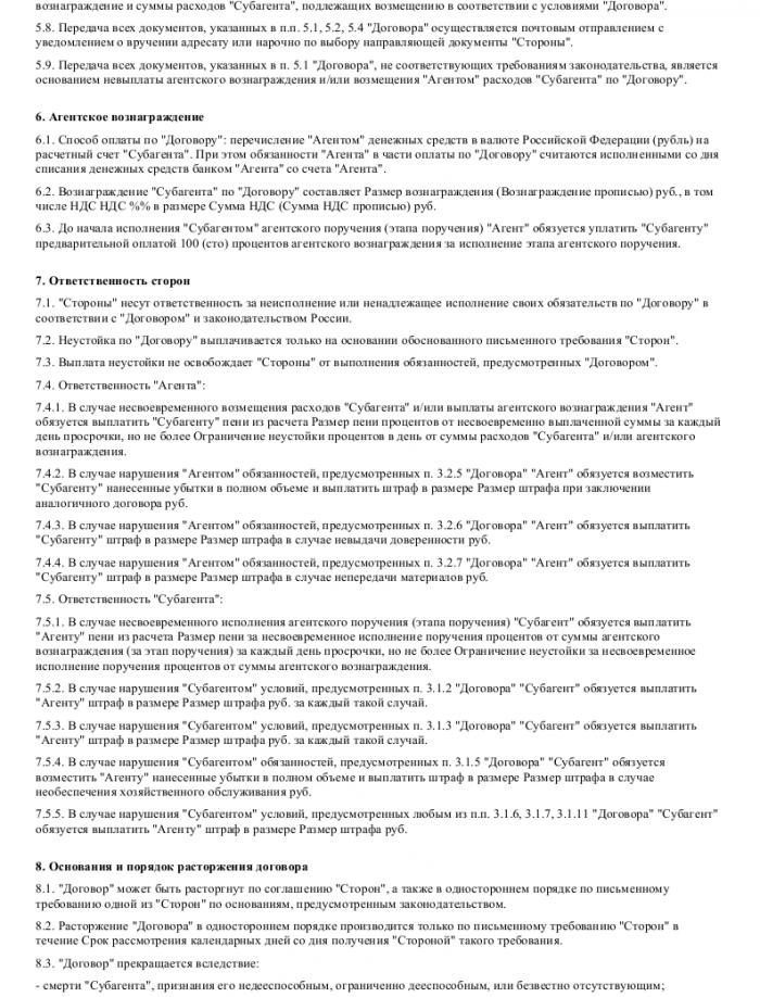 Образец субагентского договора _003