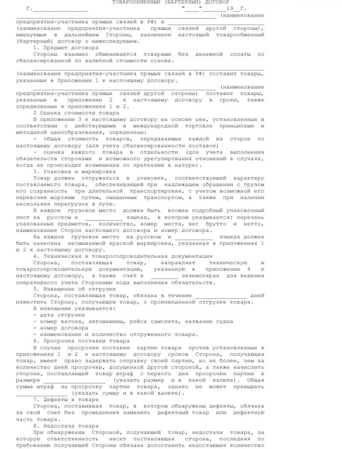 Образец товарообменного (бартерного) договора_001