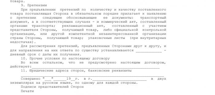 Образец товарообменного (бартерного) договора_002