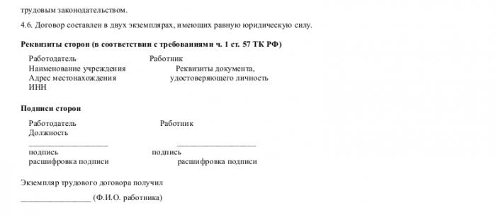 Образец трудового договора со специалистом отдела кадров_003