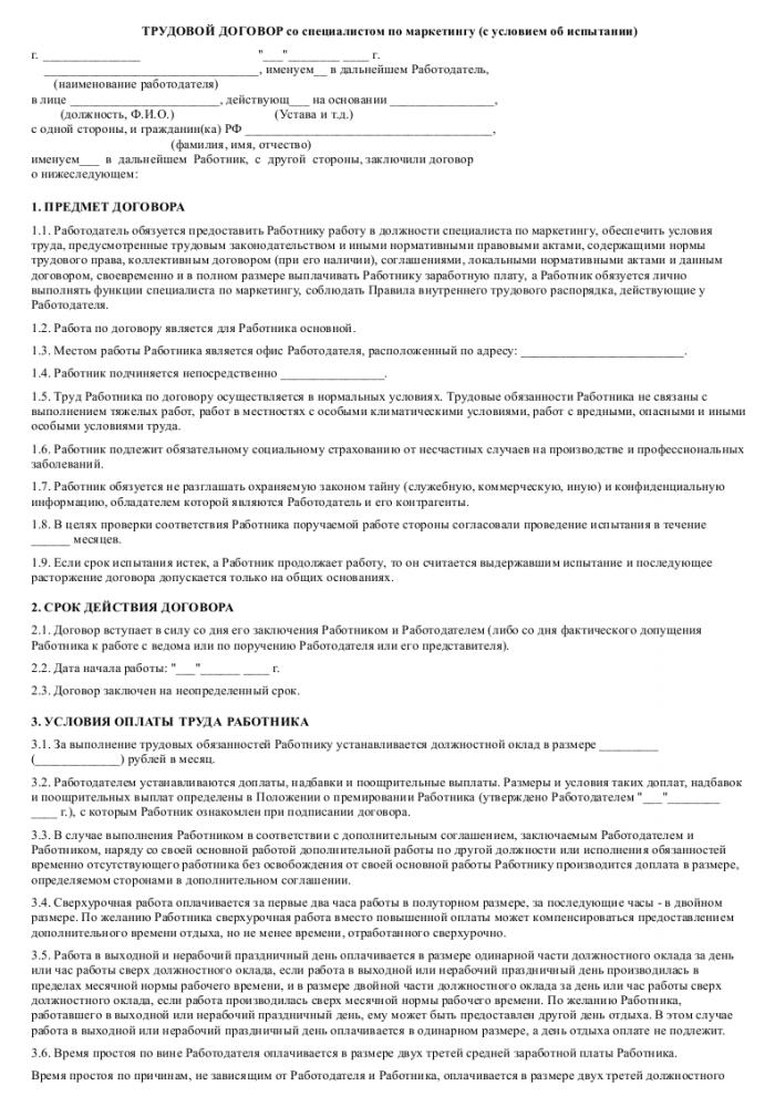 Образец трудового договора со специалистом по маркетингу_001
