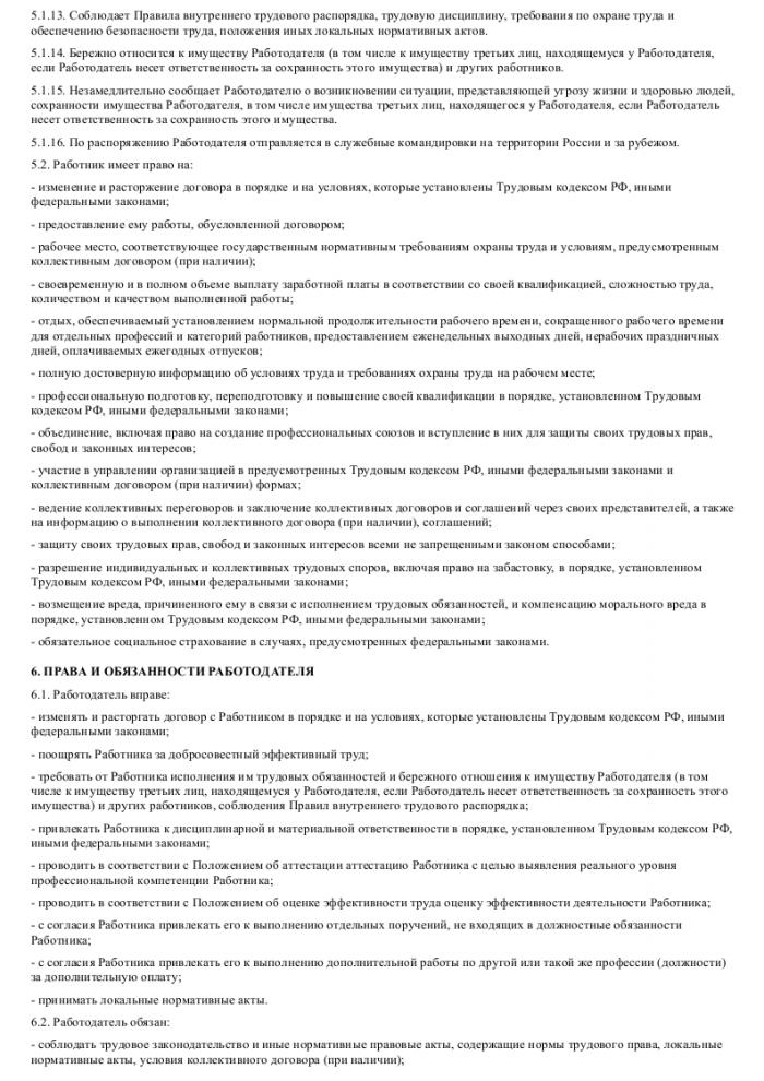 Образец трудового договора со специалистом по маркетингу_003