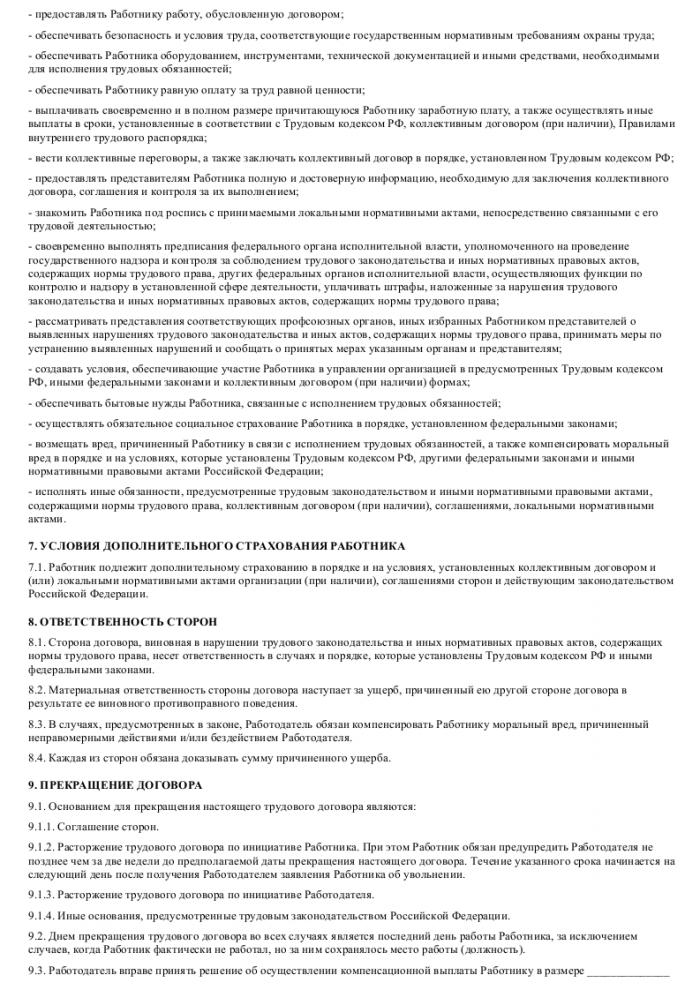 Образец трудового договора со специалистом по маркетингу_004