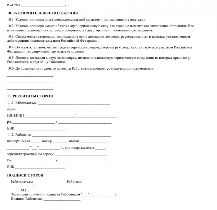 Образец трудового договора со специалистом по маркетингу_005