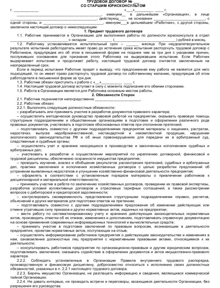 Образец трудового догфвора со старшим юрисконсультом_001