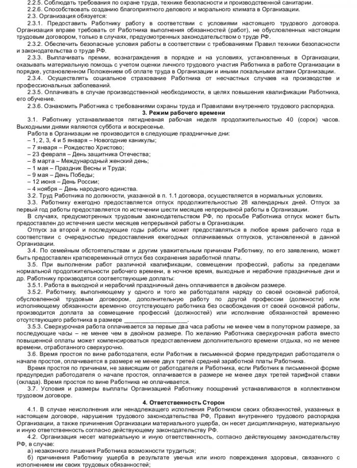 Образец трудового договора со старшим юрисконсультом_002