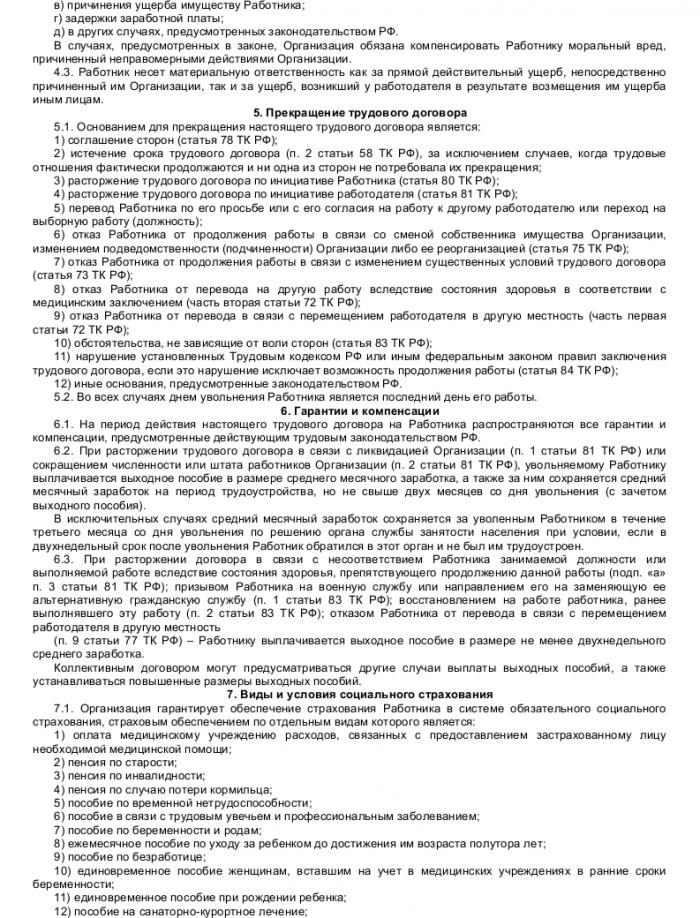 Образец трудового договора со старшим юрисконсультом_003