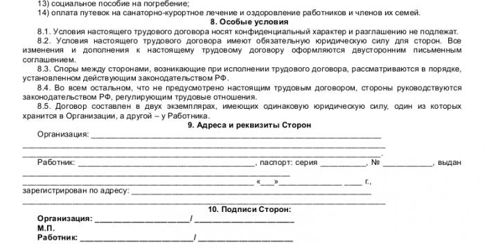 Образец трудового договора со старшим юрисконсультом_004