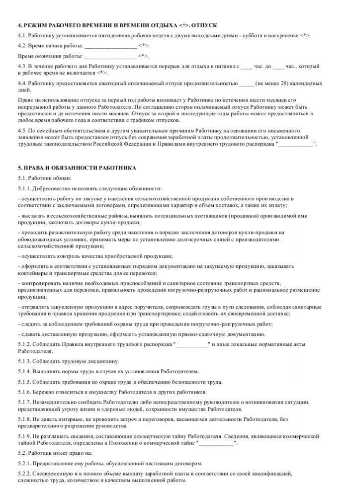 Образец трудового договора с агентом по закупкам 002