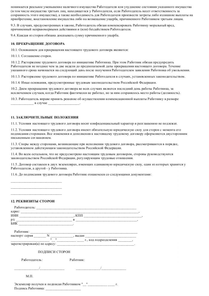 Образец трудового договора с агентом по закупкам 004
