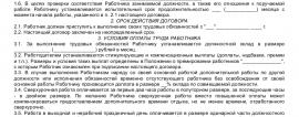 Образец трудового договора с администратором сайта_001