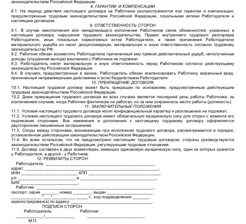 срок действия договора о временной работе