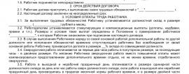 Образец трудового договора с администратором_001