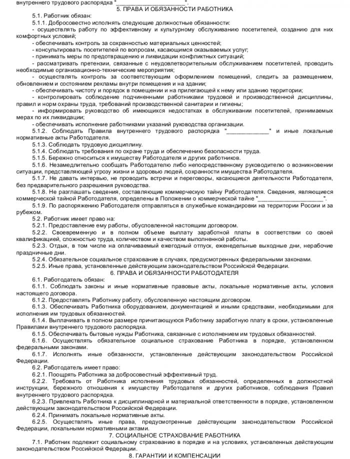 Образец трудового договора  с администратором_002