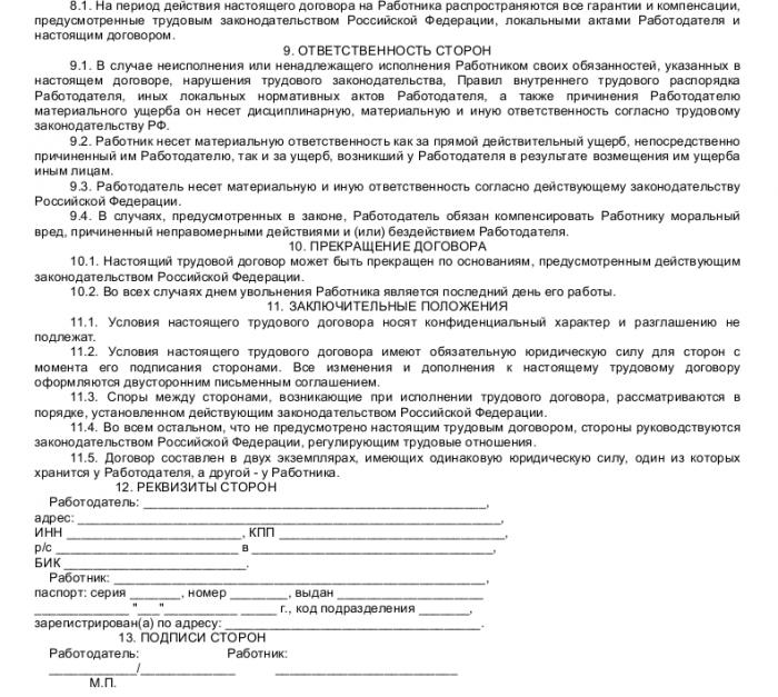 Образец трудового договора  с администратором_003