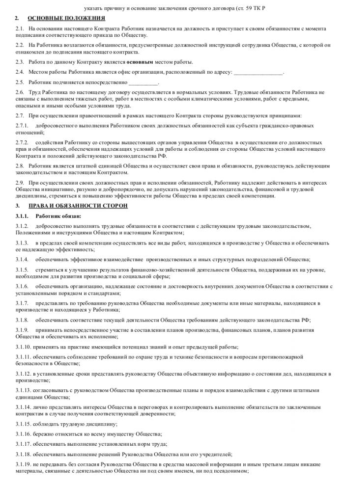 Образец трудового договора с админстратором базы данных_009