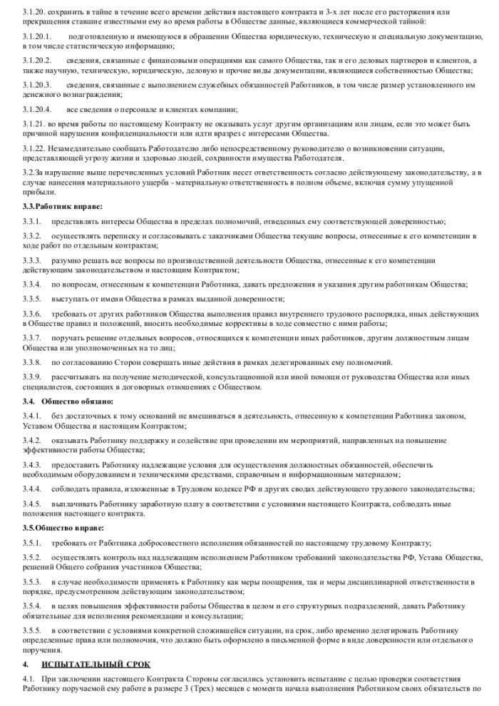 Образец трудового договора с админстратором базы данных_010