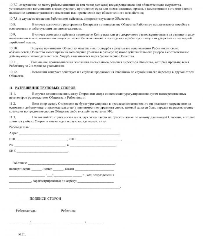 Образец трудового договора с админстратором базы данных_013