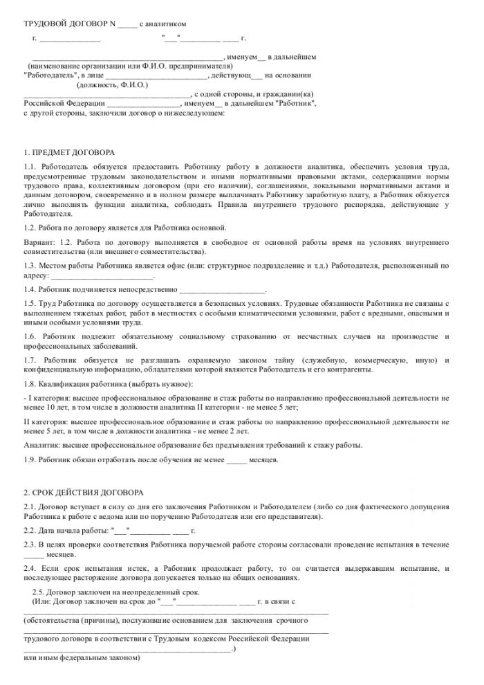 Образец трудового договора с аналитиком 001