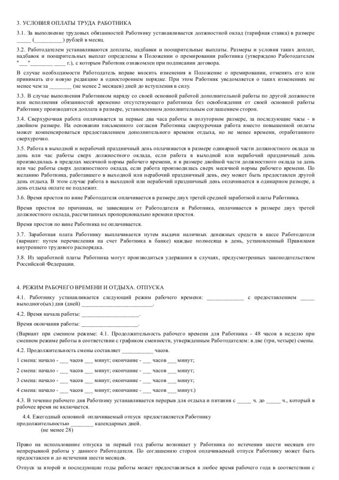 Образец трудового договора с аналитиком 002