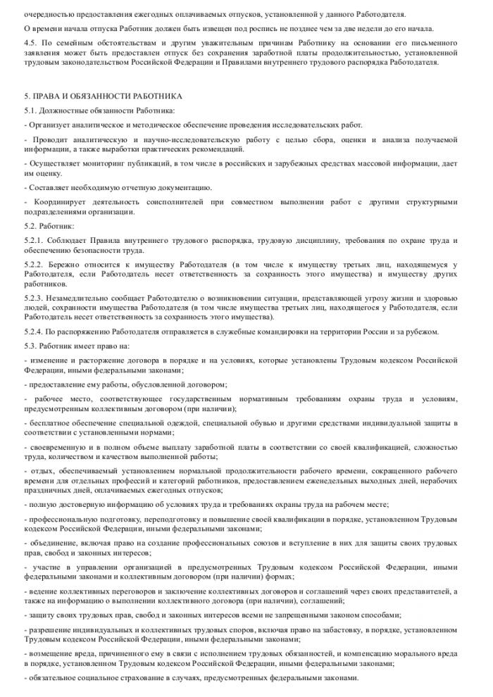 Образец трудового договора с аналитиком 003