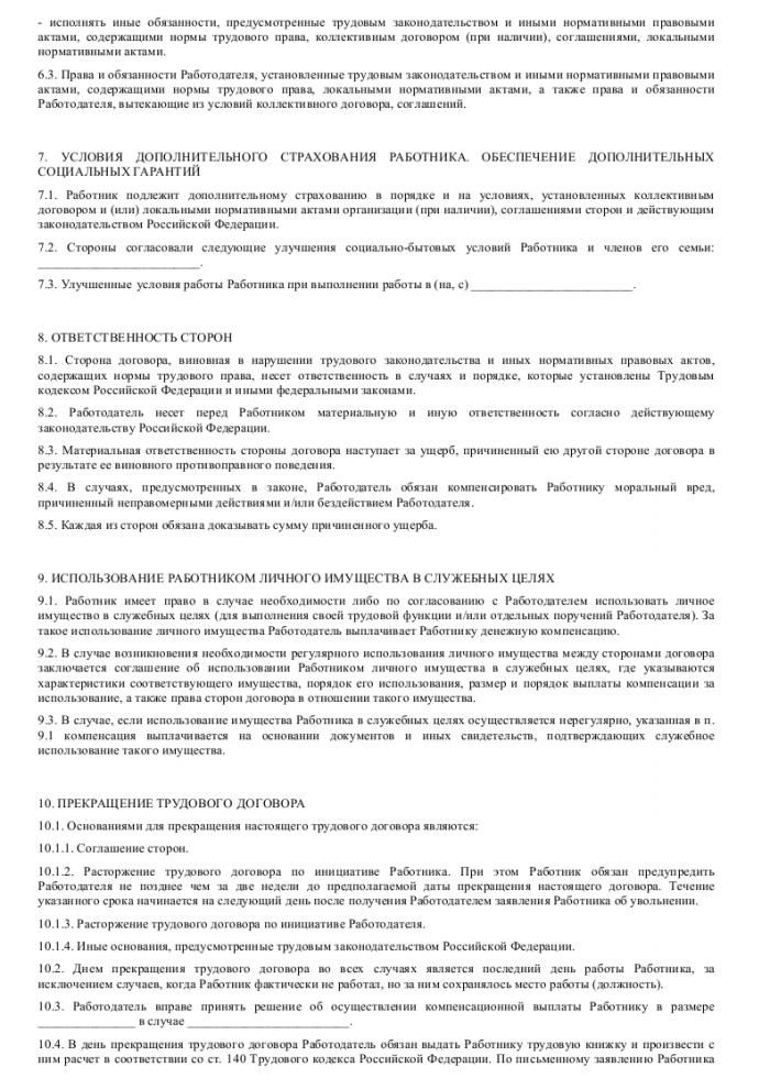 Образец трудового договора с аналитиком_005