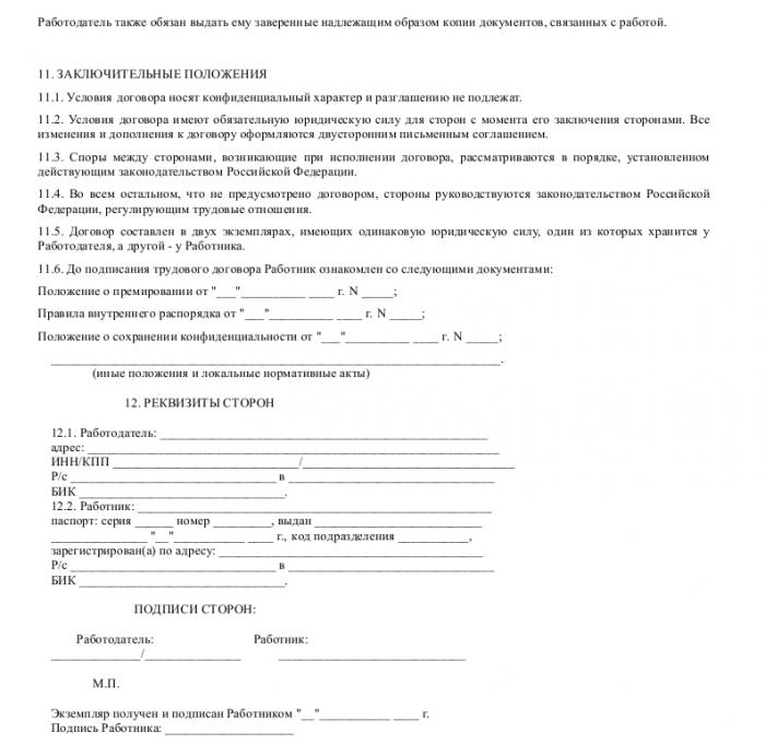 Образец трудового договора с аналитиком_006
