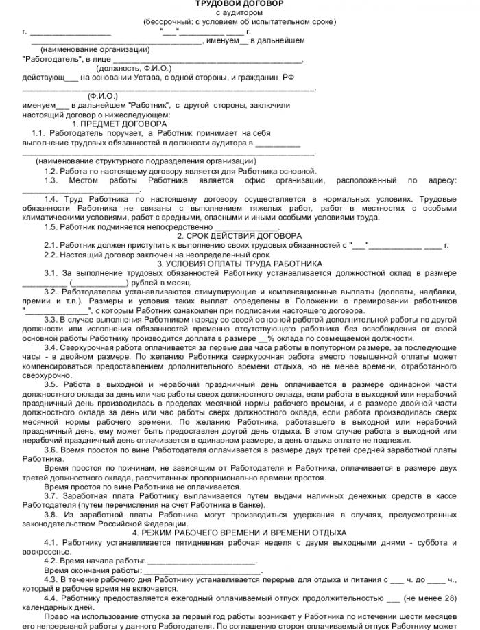 Образец трудового договора с аудитором_001