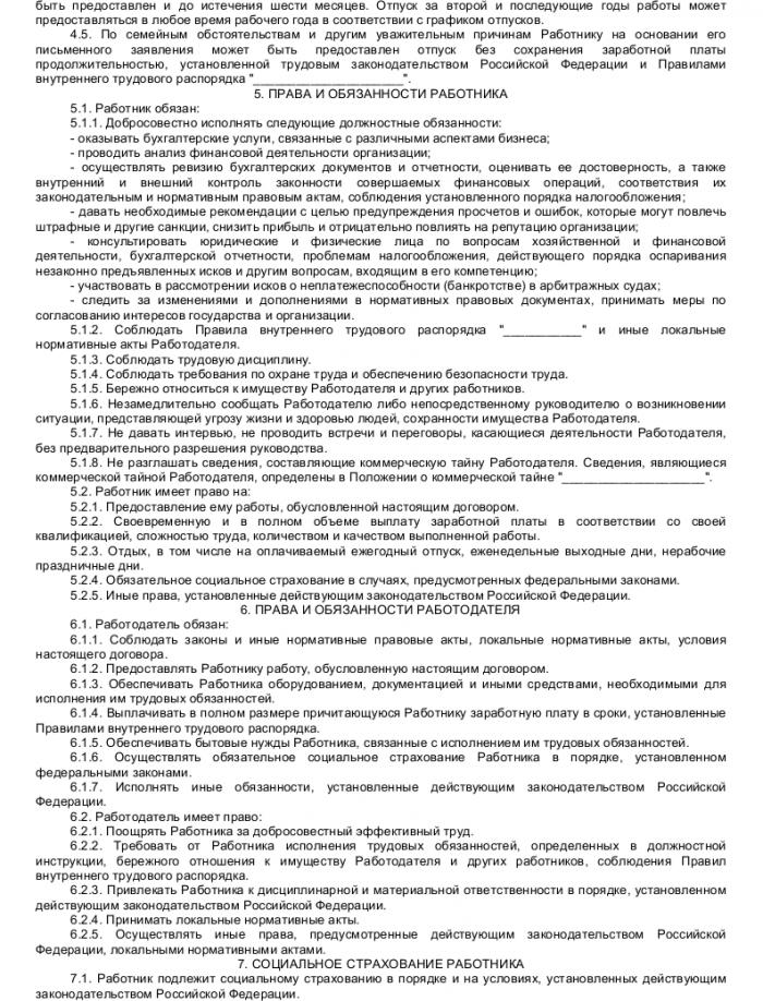 Образец трудового договора с аудитором_002