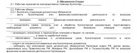 Образец трудового договора с бухгалтером-кассиром_001