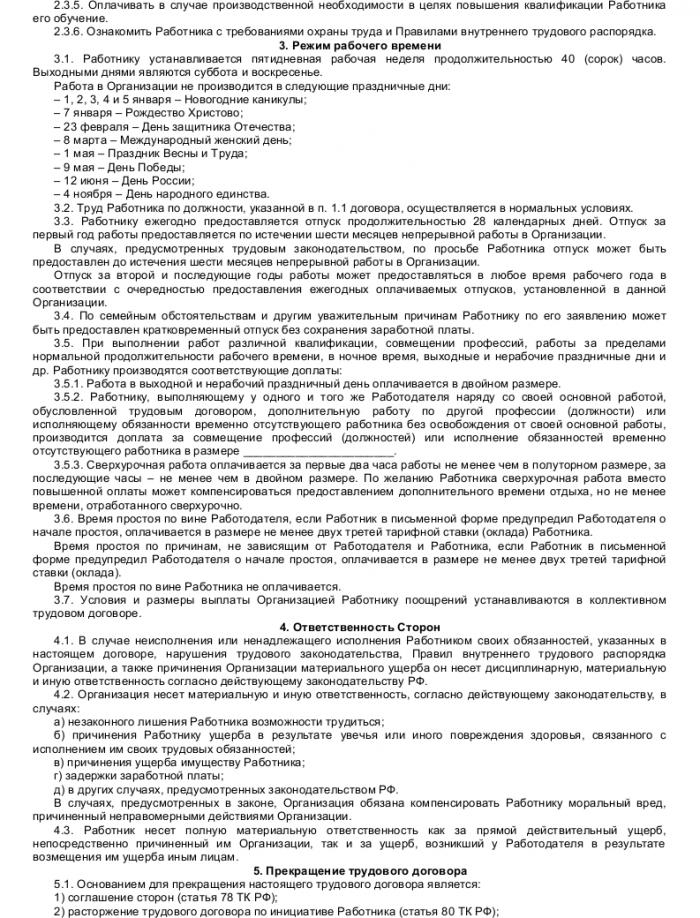 Образец трудового договора с бухгалтером_002