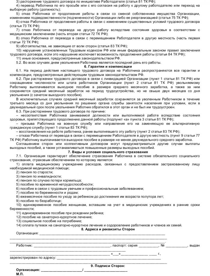 Образец трудового договора с бухгалтером_003