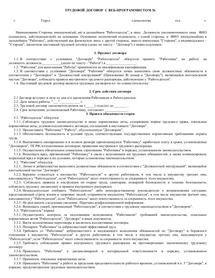 Образец трудового договора с веб-программистом_001