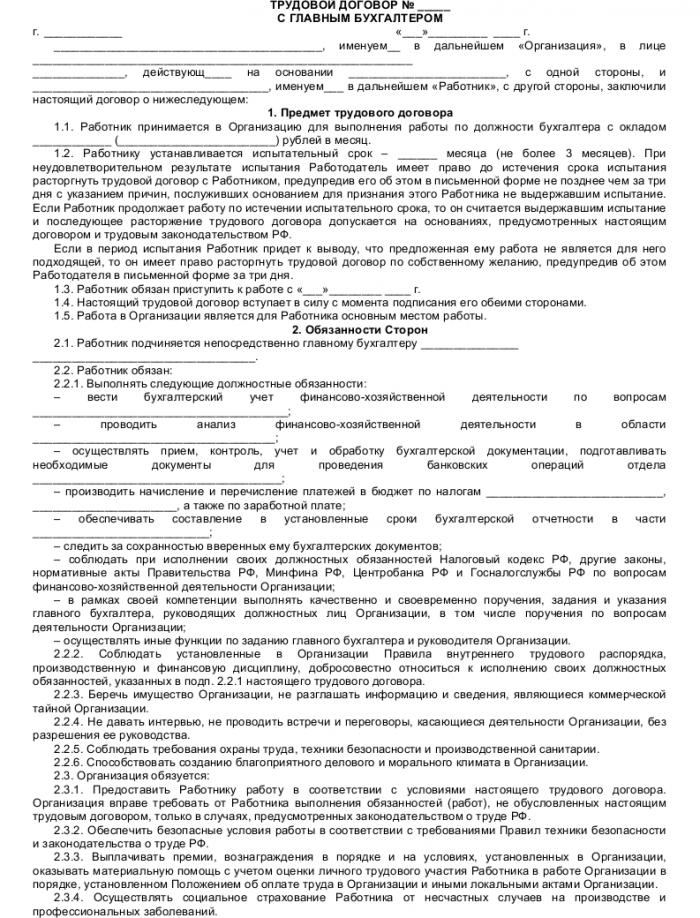 Образец трудового договора с главным бухгалтером_001
