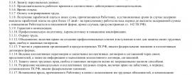 Образец трудового договора с делопроизводителем_001