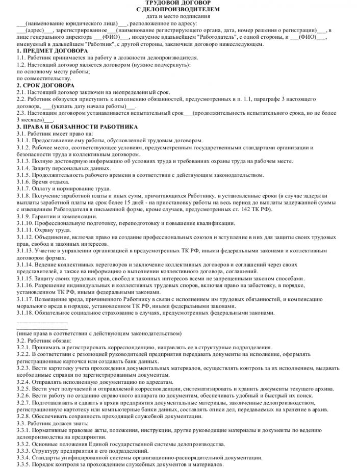 Направление на Операцию бланк - картинка 4